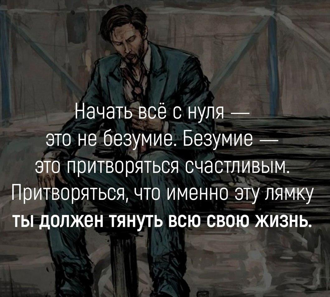 Безумные цитаты