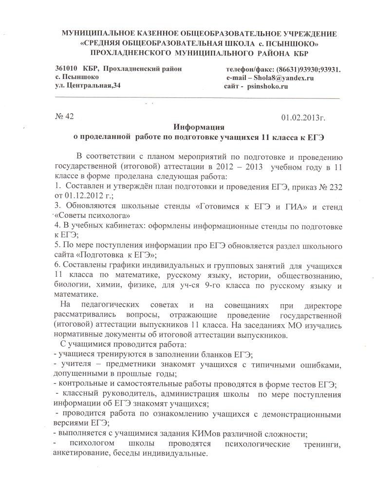образец приказ о предоставлении отчета о проделанной работе