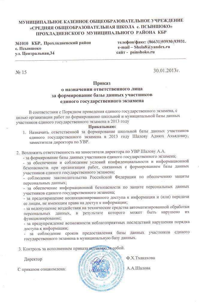 образец приказа о назначении ответственного за архив img-1